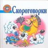 Скворцова С.А. - Скороговорки обложка книги
