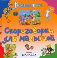 Шалаева Г.П. - Скороговорки для малышей обложка книги