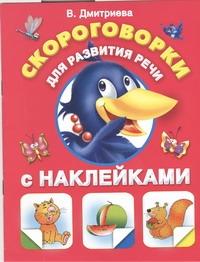 Дмитриева В.Г. - Скороговорки для развития речи с наклейками обложка книги