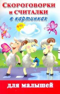 Дмитриева В.Г. - Скороговорки и считалки в картинках для малышей обложка книги