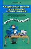 Скоростная печать на компьютере десятью пальцами Авшарян Г.Э.