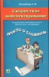 Штернберг Л.Ф. - Скоростное конспектирование обложка книги