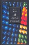 Дери Марк - Скорость убегания: Киберкультура на рубеже веков' обложка книги