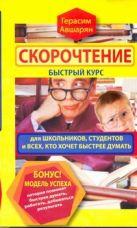 Авшарян Г.Э. - Скорочтение. Быстрый курс для школьников, студентов и всех, кто хочет быстрее ду' обложка книги