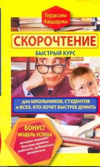Авшарян Г.Э. - Скорочтение. Быстрый курс для школьников, студентов и всех, кто хочет быстрее ду обложка книги