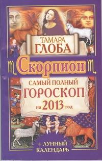 Глоба Т.М. - Скорпион. Самый полный гороскоп на 2013 год обложка книги