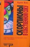 Бас Хуан - Скорпионы в собственном соку обложка книги
