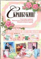 Елисеева А.В. - Скрапбукинг' обложка книги