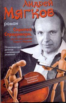 Мягков Андрей - Скрипка Страдивари, или Возвращение Сивого Мерина обложка книги