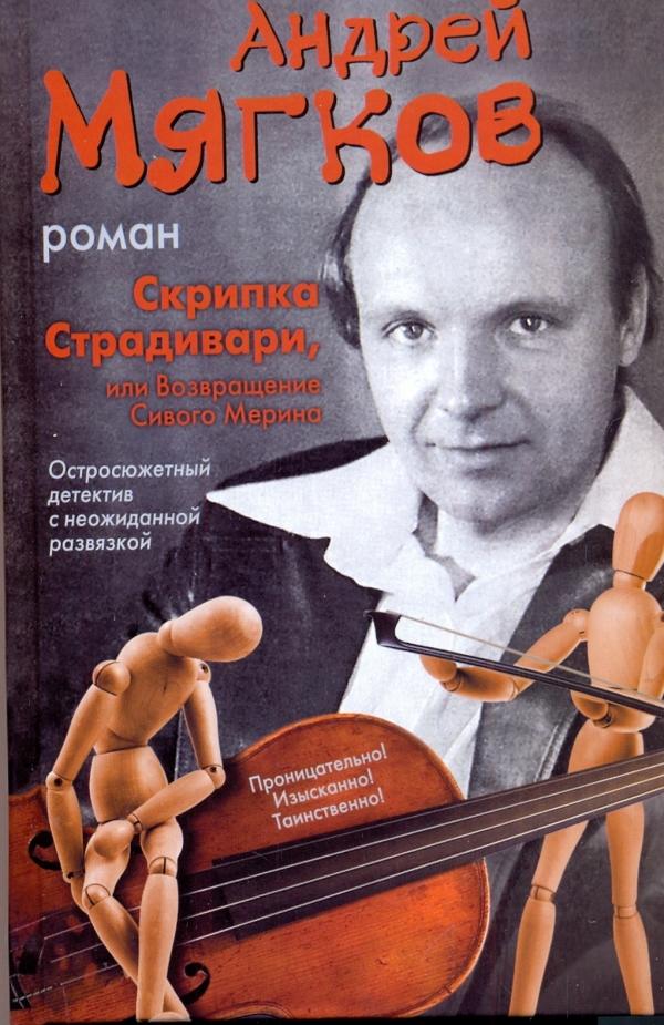 Скрипка Страдивари, или Возвращение Сивого Мерина Мягков Андрей