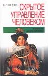 Скрытое управление человеком (Психология манипулирования) Шейнов В.П.