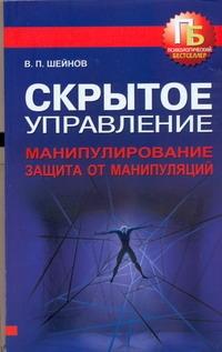 Шейнов В.П. - Скрытое управление. Манипулирование. Защита от манипуляций обложка книги