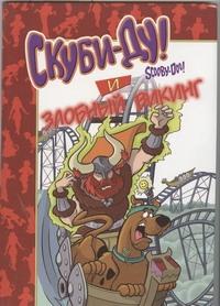 Скуби-Ду и злобный викинг обложка книги