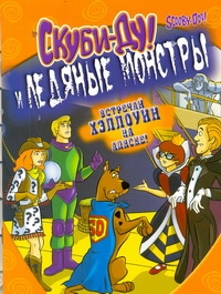 Маккан Джесси - Скуби-Ду и ледяные монстры обложка книги
