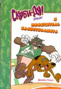 Скуби-Ду и похититель баскетболиста обложка книги