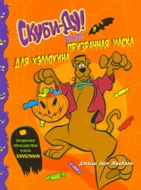 Скуби-Ду и призрачная маска для Хэллоуина