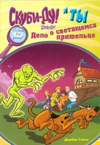 Скуби-Ду и ты: дело о светящемся пришельце обложка книги