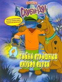 - Скуби-Ду. Тайна страшных снэков Скуби обложка книги