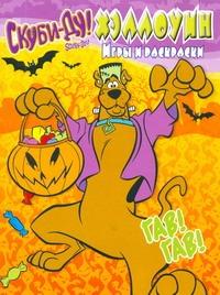 Скуби-Ду. Хэллоуин. Игры и раскраски