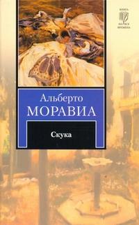 Моравиа Альберто - Скука обложка книги