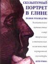 Скульптурный портрет в глине Рубино П.