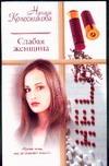 Колесникова Н. - Слабая женщина обложка книги