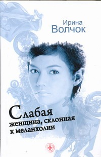 Волчок Ирина - Слабая женщина, склонная к меланхолии обложка книги