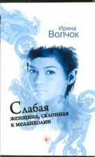 Волчок Ирина - Слабая женщина, склонная к меланхолии' обложка книги
