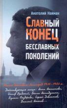 Найман А. Г. - Славный конец бесславных поколений' обложка книги