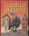 Адамчик В.В. - Славянская мифология обложка книги