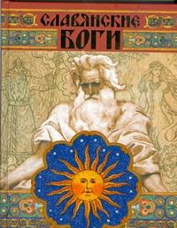 Еременко М.В. - Славянские боги обложка книги