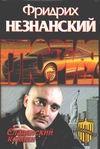 Незнанский Ф.Е. - Славянский кокаин обложка книги
