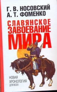 Славянское завоевание мира. Новая хронология для всех обложка книги