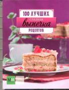 Примакова Е.С. - Сладкая выпечка. 100 лучших рецептов' обложка книги