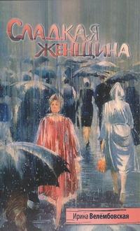 Велембовская И.А. - Сладкая женщина обложка книги