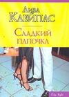 Клейпас Л. - Сладкий папочка обложка книги