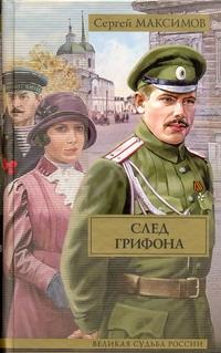 Максимов С. - След грифона обложка книги