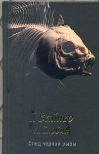 Вайнер А.А., Вайнер Г.А. - След черной рыбы обложка книги