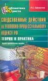 Ефимичев П.С. - Следственные действия по Уголовно-процессуальному кодексу Российской Федерации обложка книги