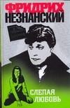 Слепая любовь Незнанский Ф.Е.