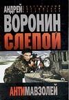 Воронин А.Н. - Слепой Антимавзолей обложка книги