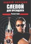 Воронин А.Н. - Слепой для президента обложка книги