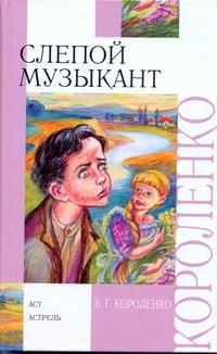 Короленко В.Г. - Слепой музыкант обложка книги