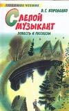 Короленко В.Г. - Слепой музыкант' обложка книги