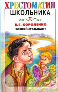Короленко В.Г. - Слепой музыкант. обложка книги
