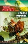 Андреев Н. Ю. - Слепой охотник обложка книги