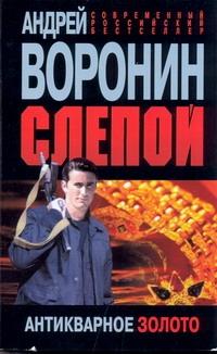 Воронин А.Н. - Слепой. Антикварное золото обложка книги