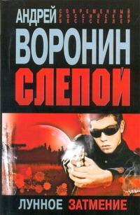 Воронин А.Н. - Слепой. Лунное затмение обложка книги