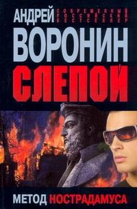 Воронин А.Н. - Слепой. Метод Нострадамуса обложка книги