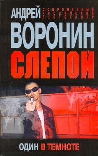 Воронин А.Н. - Слепой. Один в темноте обложка книги